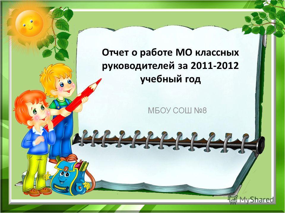 Отчет о работе МО классных руководителей за 2011-2012 учебный год МБОУ СОШ 8