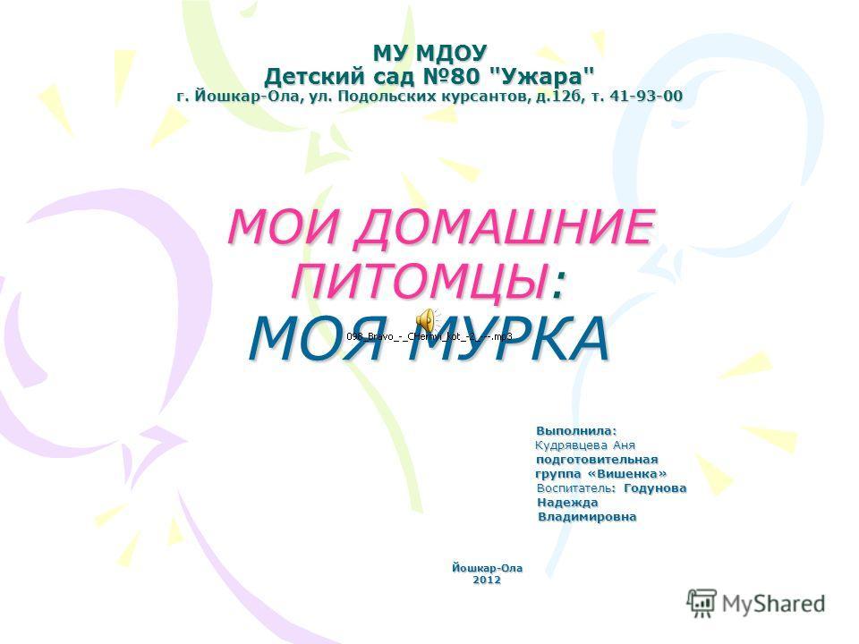МУ МДОУ Детский сад 80