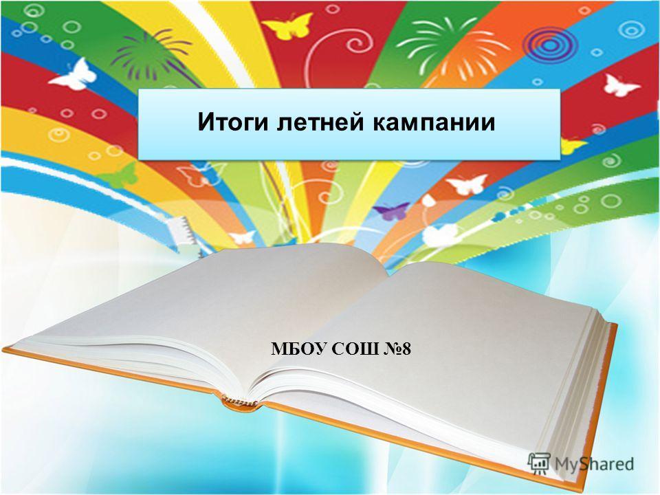 Итоги летней кампании МБОУ СОШ 8
