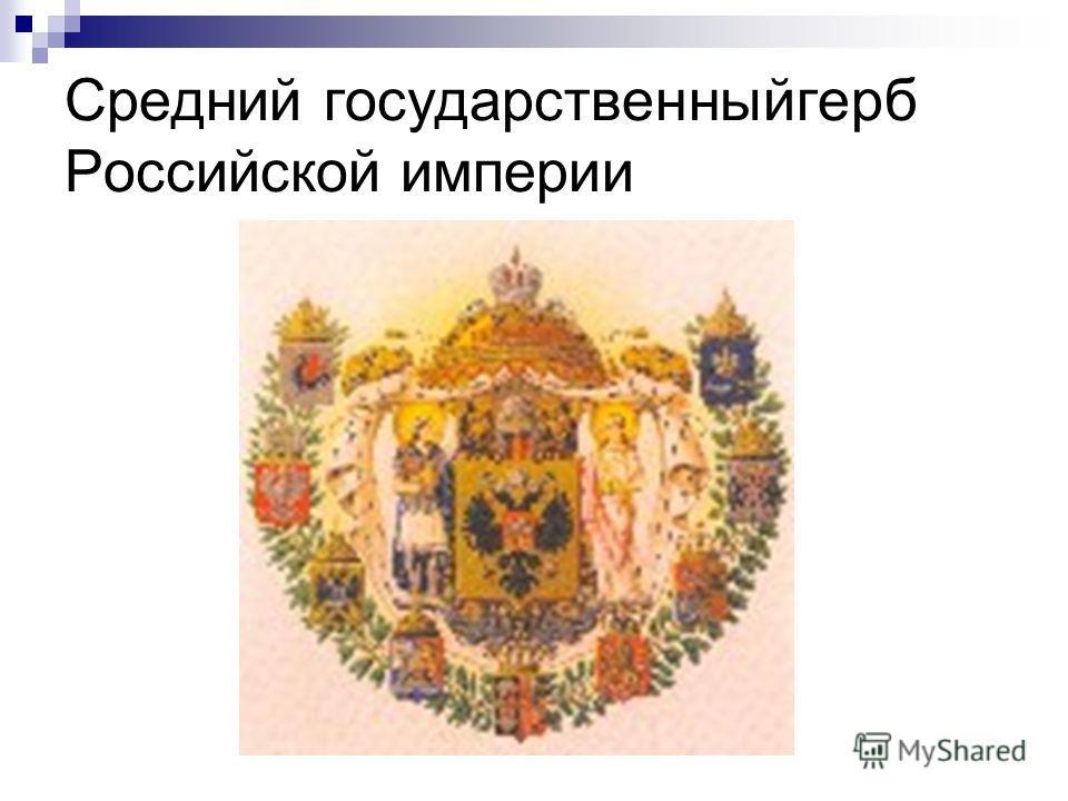 Средний государственныйгерб Российской империи
