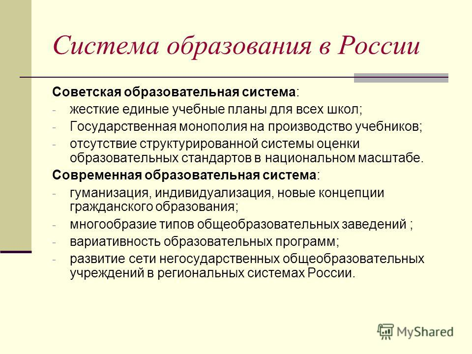 Система образования в России Основа образовательной системы - содержание школьного образования => оно является основным объектом реформирования и обновления. Решение задачи предполагает: тщательное планирование, хорошо разработанная стратегия, вниман
