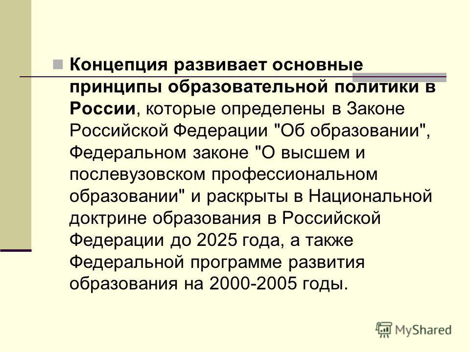 Основные положения Концепции модернизации Российского образования на период до 2010 года Зеленина И.Г.