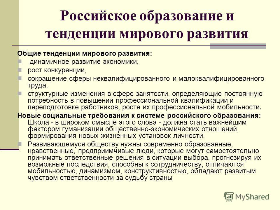 Концепция развивает основные принципы образовательной политики в России, которые определены в Законе Российской Федерации