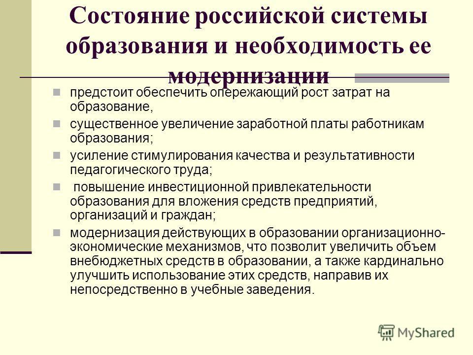 Состояние российской системы образования и необходимость ее модернизации состояние внутренней замкнутости и самодостаточности; устаревшее и перегруженное содержание школьного образования не обеспечивает выпускникам общеобразовательной школы фундамент