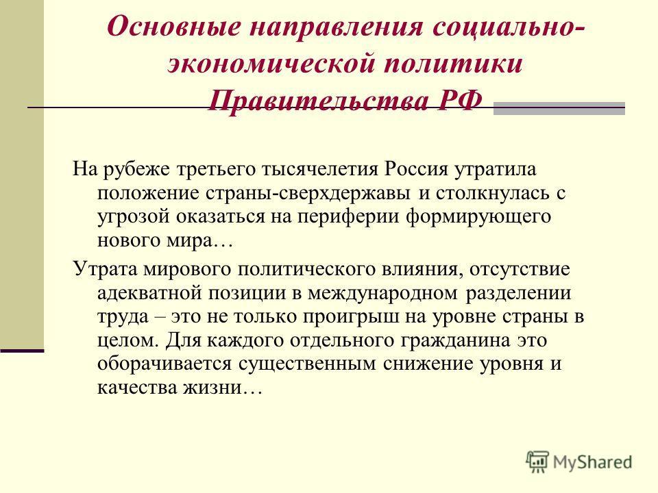Основные направления социально- экономической политики Правительства РФ В социальной политике необходимо завершить переход от патерналистской к субсидиарной модели государства. Это означает: доступность и бесплатность образования для всех граждан баз