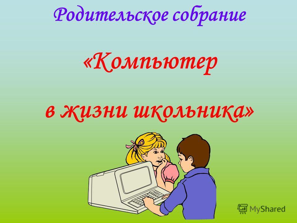 Родительское собрание «Компьютер в жизни школьника»