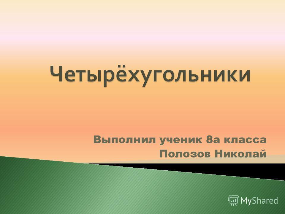 Выполнил ученик 8а класса Полозов Николай