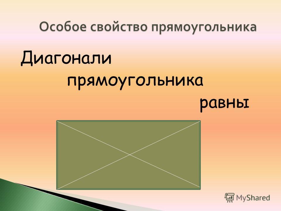 Диагонали прямоугольника равны