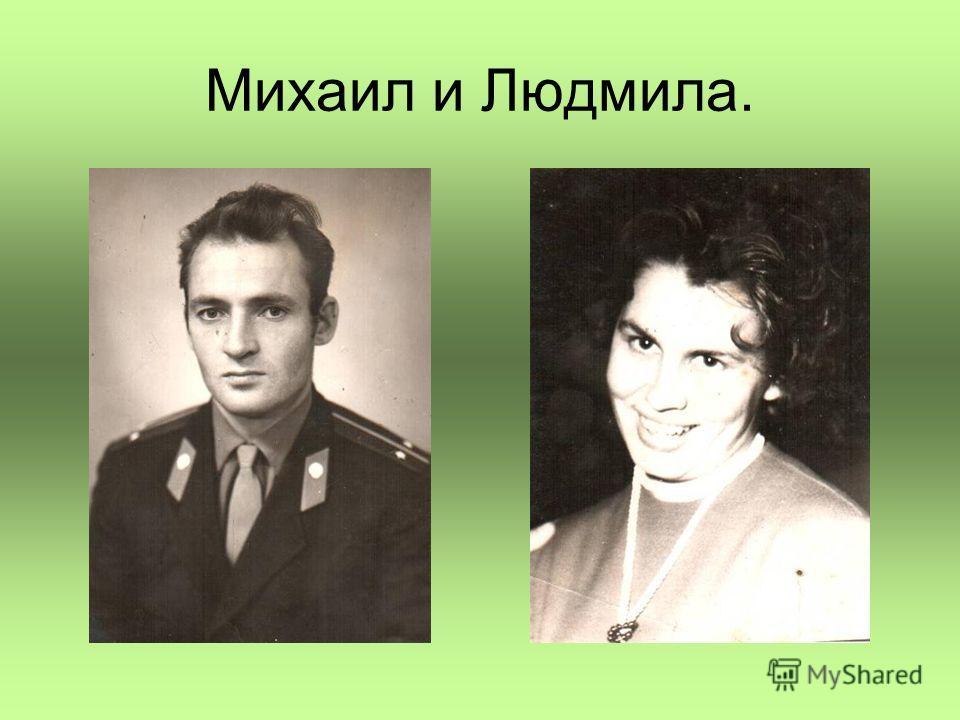 Михаил и Людмила.