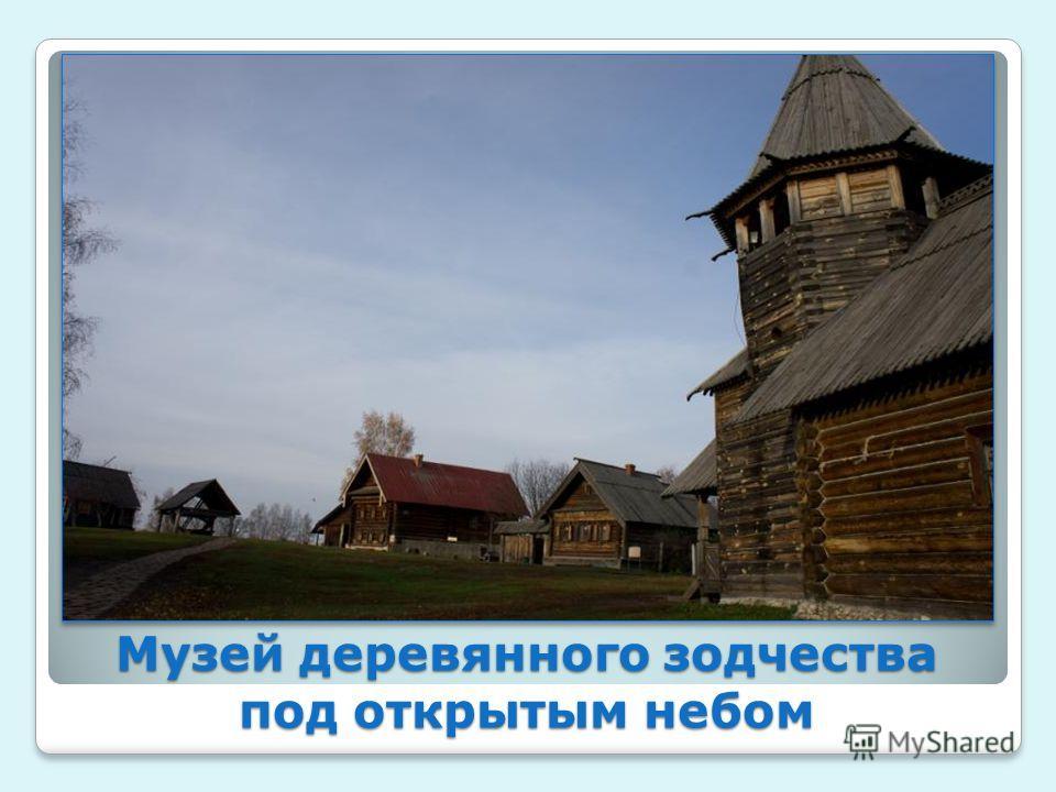Музей деревянного зодчества под открытым небом