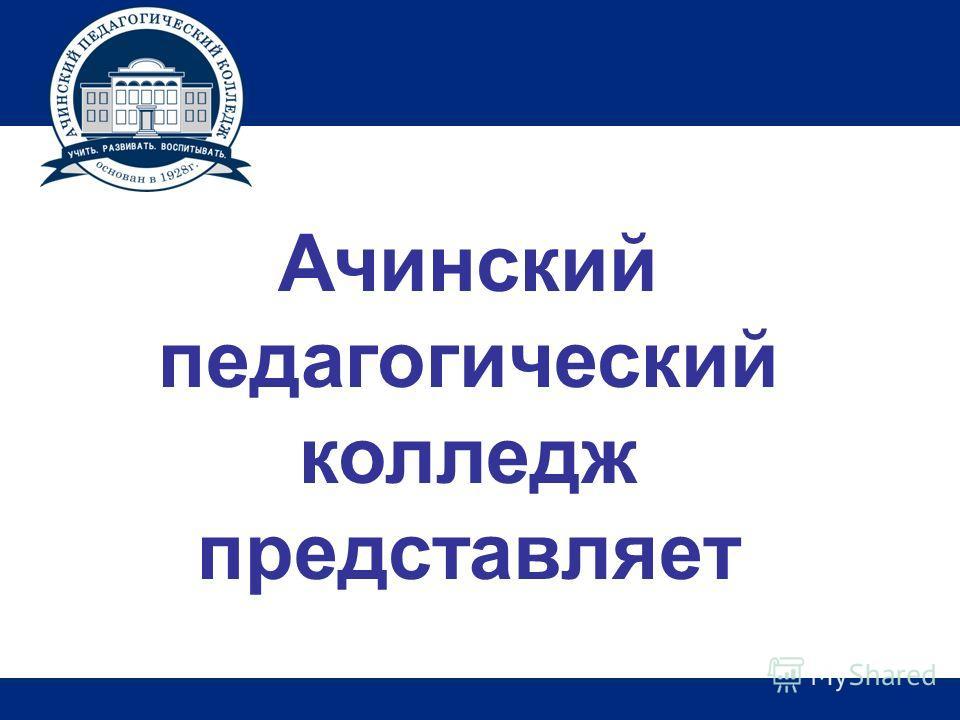 Ачинский педагогический колледж представляет