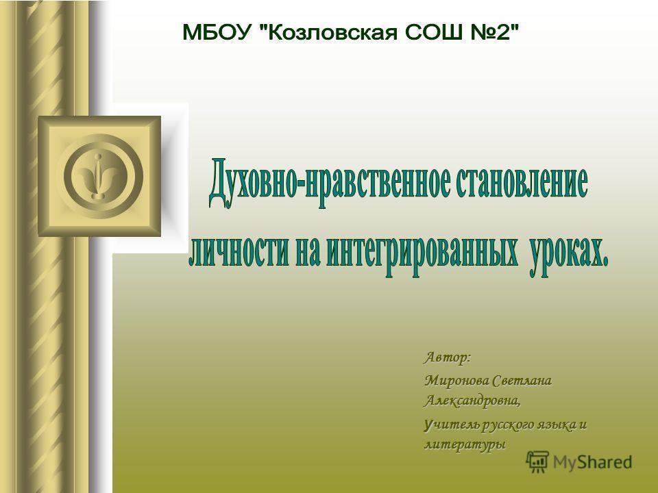 Автор: Миронова Светлана Александровна, у читель русского языка и литературы