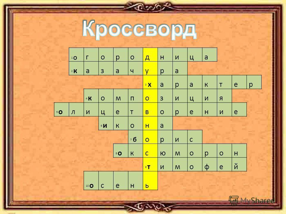 1 О городница 2 казачура 3 х3 характер 4 композиция 5 олицетворение 6 икона 7 б7 б орис 8 оксюморон 9 тимофей 10 осень