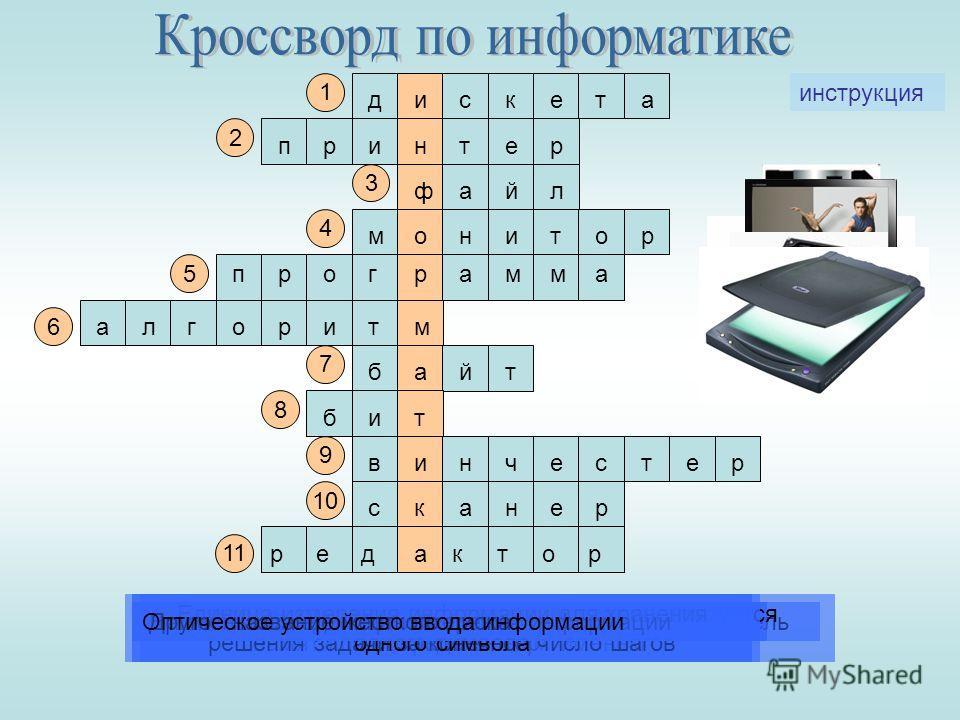 1 2 3 4 5 6 7 8 9 10 11 Гибкий магнитный диск дискета Устройство вывода информации на бумажный носительПрограмма для подготовки текстов принтер Информация, хранящаяся на устройстве внешней памяти под определенным именем файл Устройство вывода информа