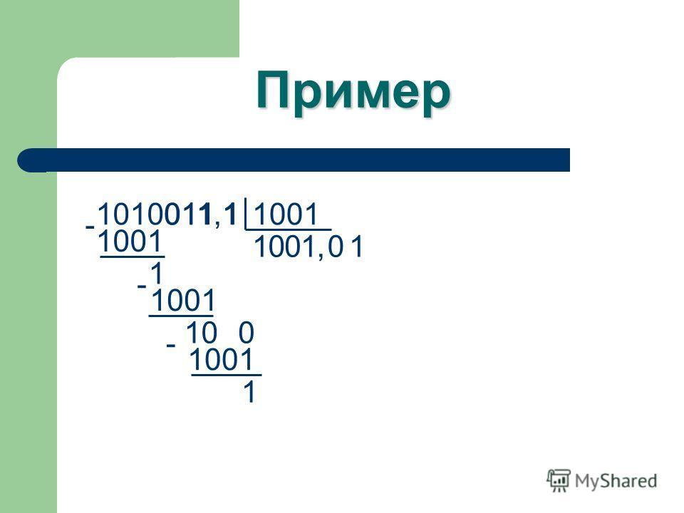 Пример 1010011,11001 1 1 - 1 0 0 1 0 - 1 1, 10 1 0 0 - 1 1001