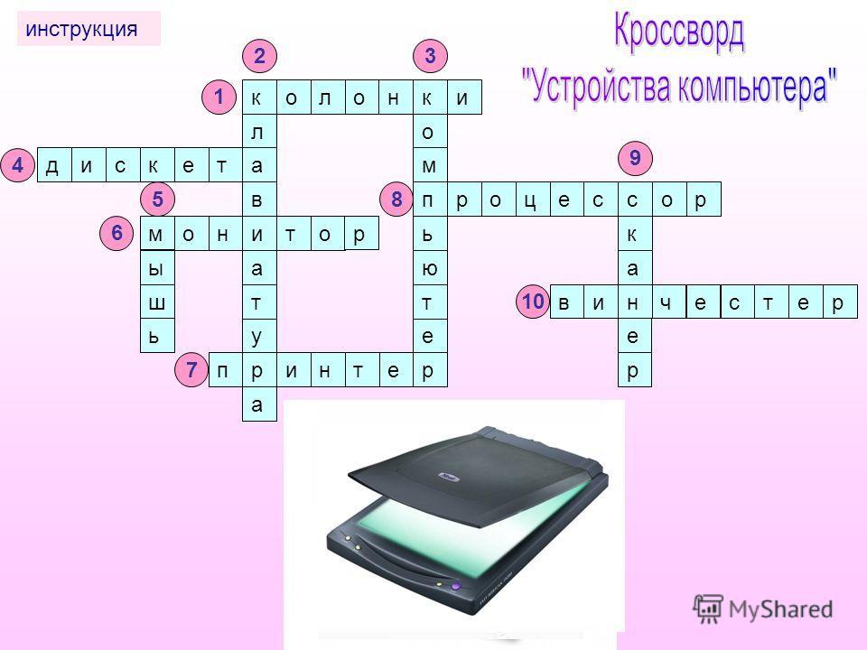 4 3 1 2 5 6 7 8 9 10 колоник дискета монитор принтер процессор винчестер л ь ю т е в а т у а о м аы ш ь к е р инструкция