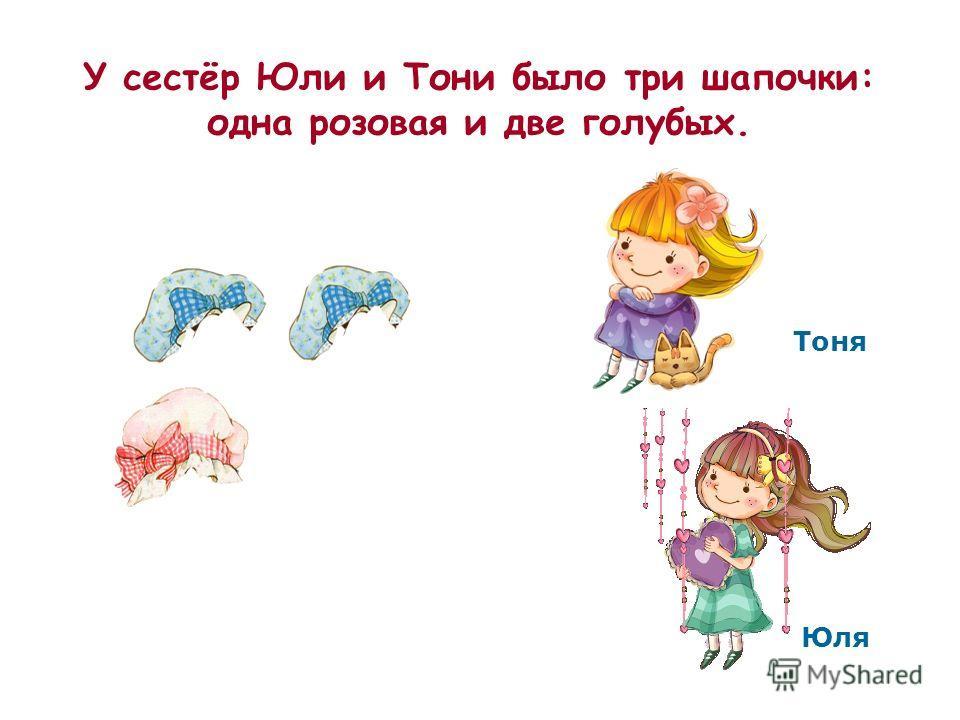 9 из 15 У сестёр Юли и Тони было три шапочки: одна розовая и две голубых. Юля Тоня