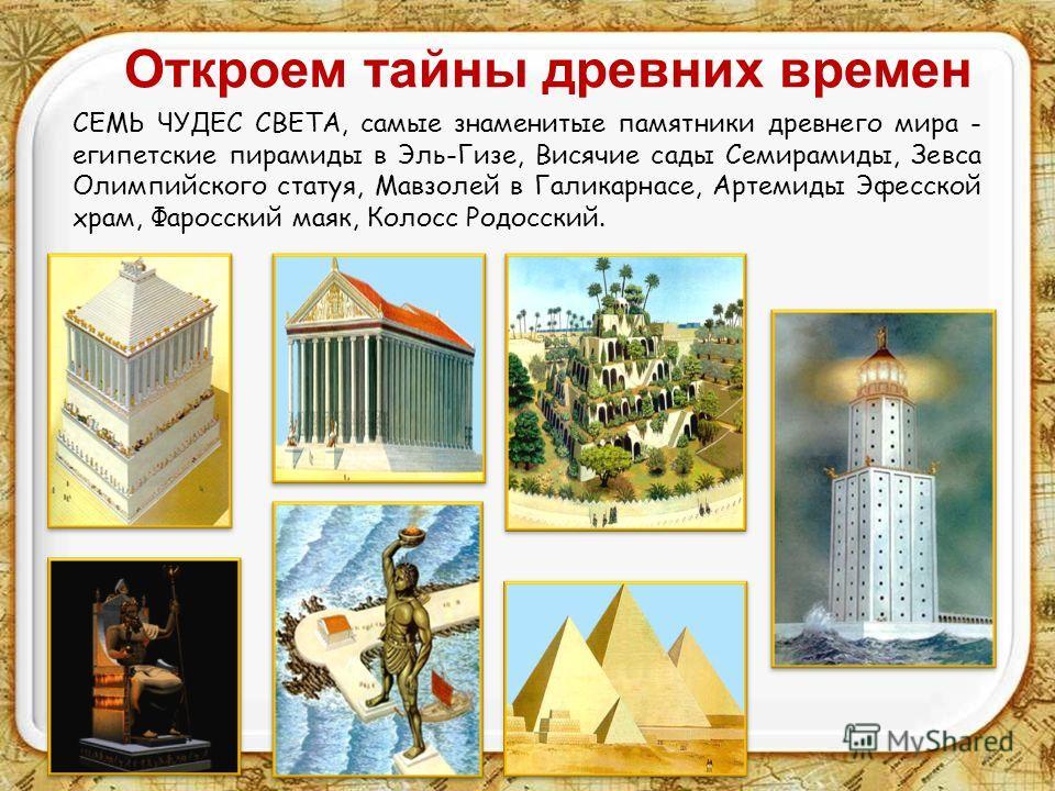 Откроем тайны древних времен СЕМЬ ЧУДЕС СВЕТА, самые знаменитые памятники древнего мира - египетские пирамиды в Эль-Гизе, Висячие сады Семирамиды, Зевса Олимпийского статуя, Мавзолей в Галикарнасе, Артемиды Эфесской храм, Фаросский маяк, Колосс Родос