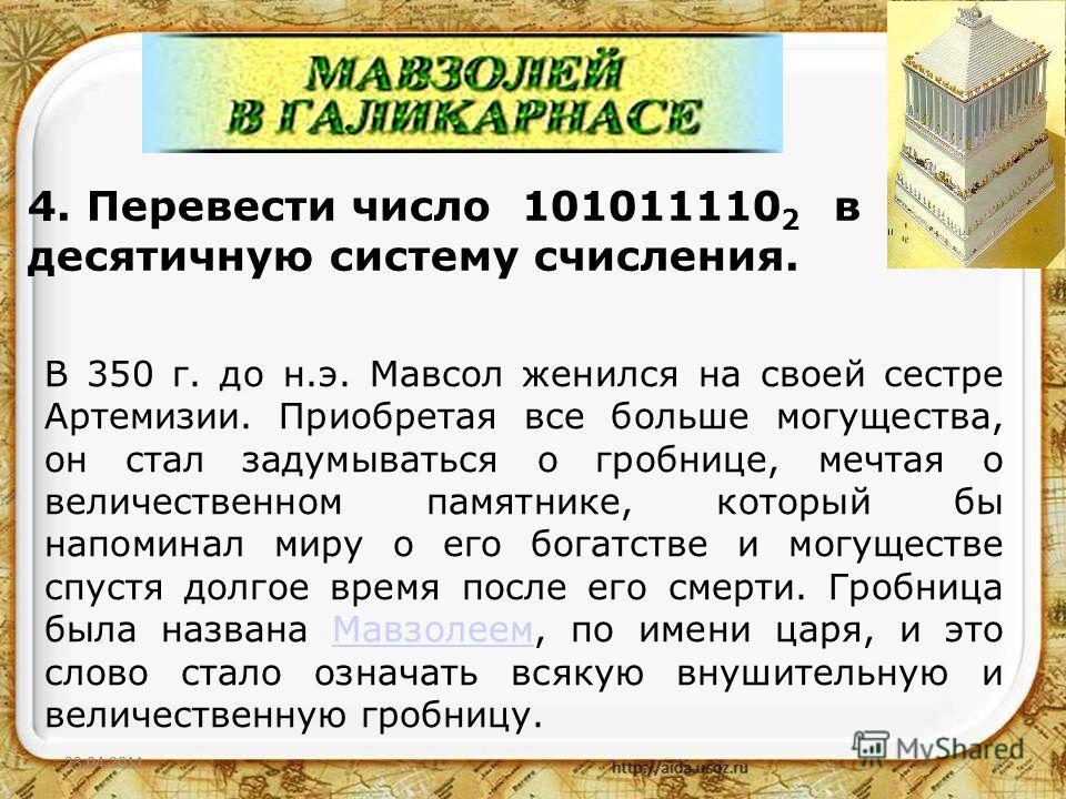 4. Перевести число 101011110 2 в десятичную систему счисления. В 350 г. до н.э. Мавсол женился на своей сестре Артемизии. Приобретая все больше могущества, он стал задумываться о гробнице, мечтая о величественном памятнике, который бы напоминал миру