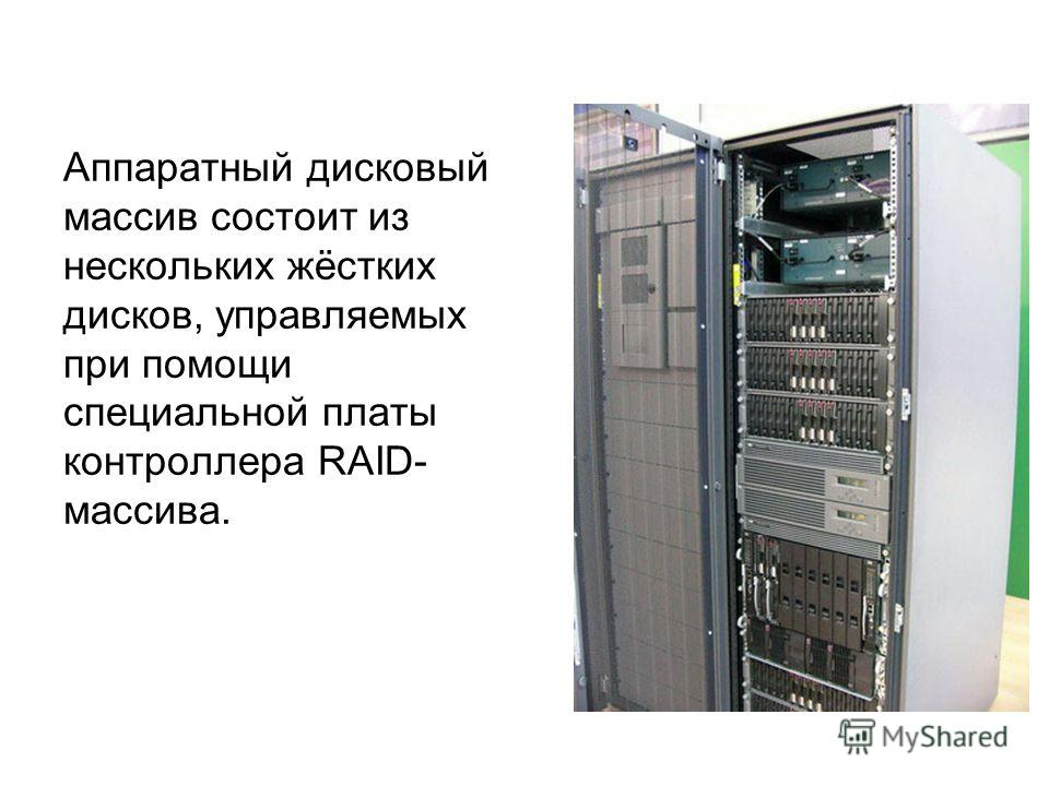 Аппаратный дисковый массив состоит из нескольких жёстких дисков, управляемых при помощи специальной платы контроллера RAID- массива.