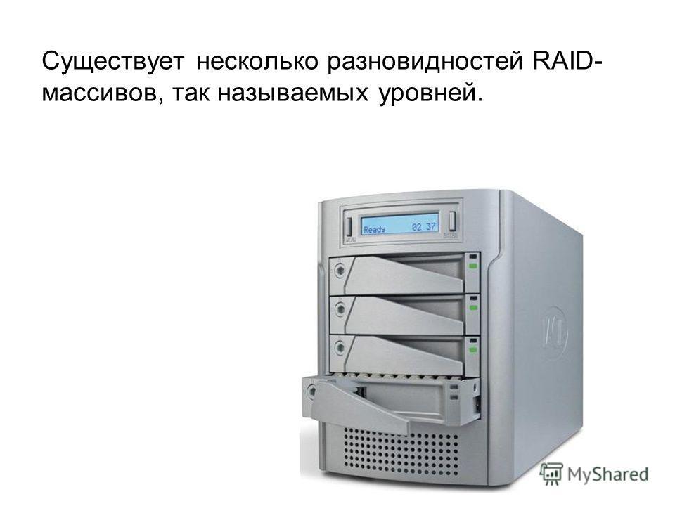 Существует несколько разновидностей RAID- массивов, так называемых уровней.