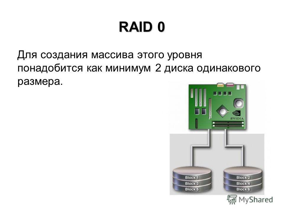 RAID 0 Для создания массива этого уровня понадобится как минимум 2 диска одинакового размера.