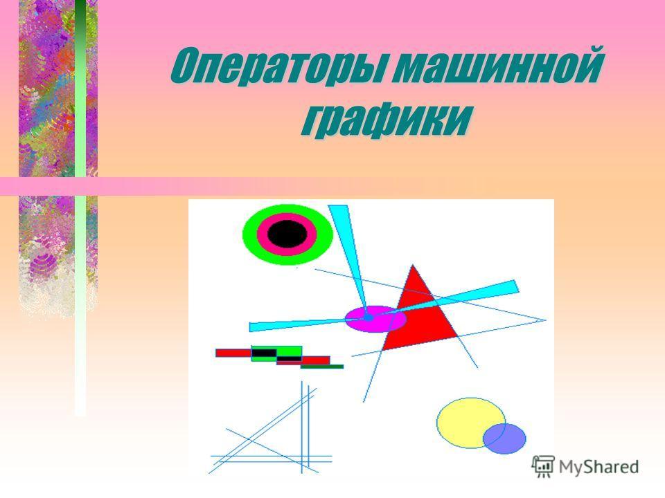 Операторы машинной графики