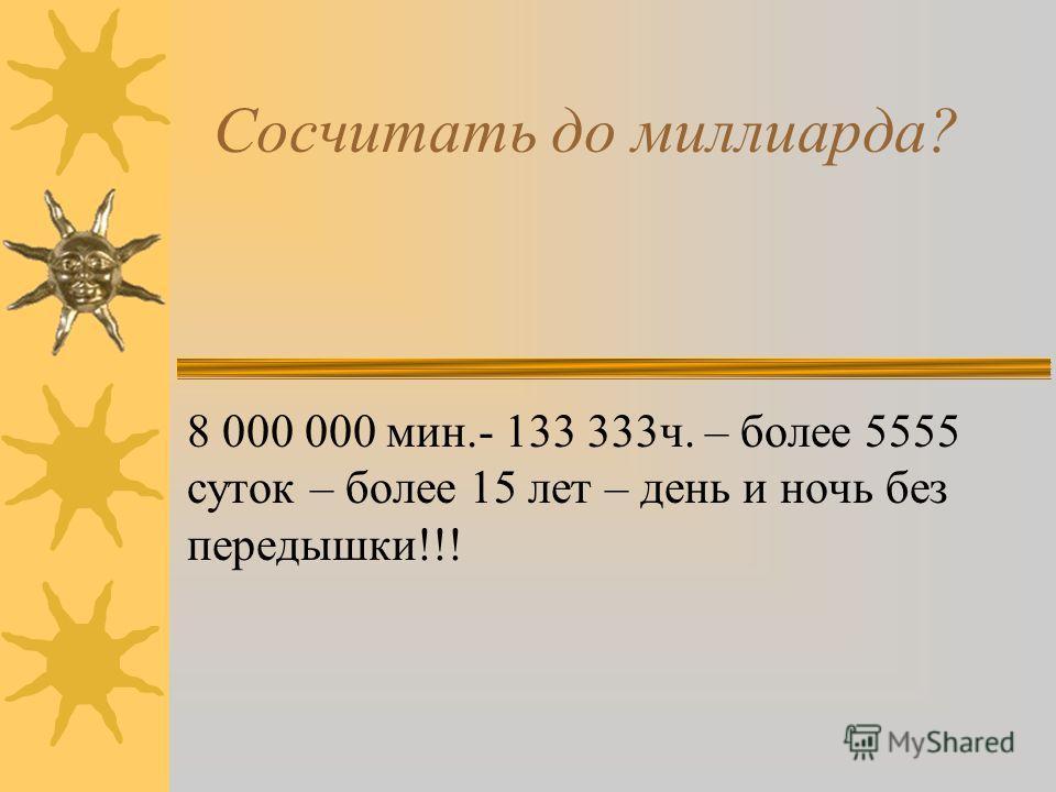 Римская нумерация I – 1 V – 5 X – 10 L – 50 C – 100 D – 500 M – 1000 MDCCXCIX – 1799