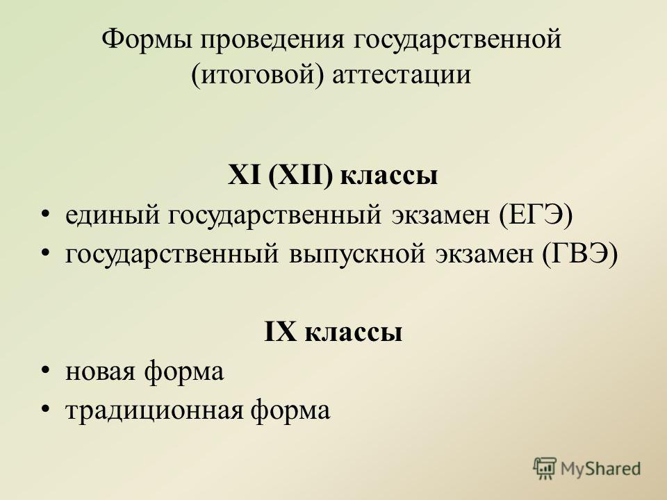 XI (XII) классы единый государственный экзамен (ЕГЭ) государственный выпускной экзамен (ГВЭ) IX классы новая форма традиционная форма Формы проведения государственной (итоговой) аттестации