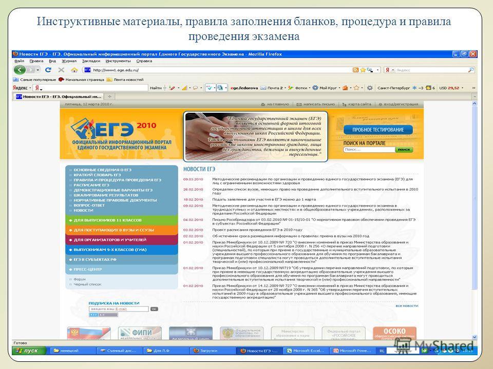 Инструктивные материалы, правила заполнения бланков, процедура и правила проведения экзамена