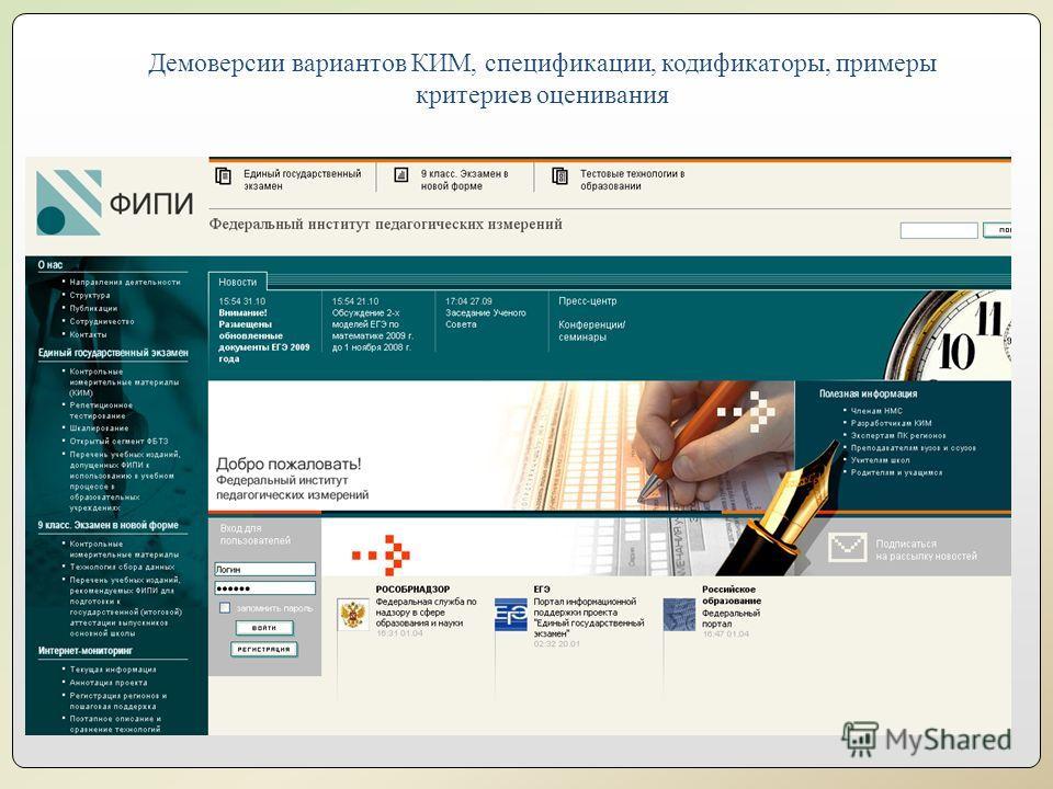 Демоверсии вариантов КИМ, спецификации, кодификаторы, примеры критериев оценивания