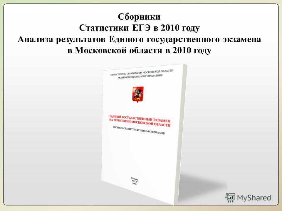 Сборники Статистики ЕГЭ в 2010 году Анализа результатов Единого государственного экзамена в Московской области в 2010 году