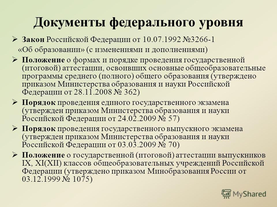 Закон Российской Федерации от 10.07.1992 3266-1 «Об образовании» (с изменениями и дополнениями) Положение о формах и порядке проведения государственной (итоговой) аттестации, освоивших основные общеобразовательные программы среднего (полного) общего