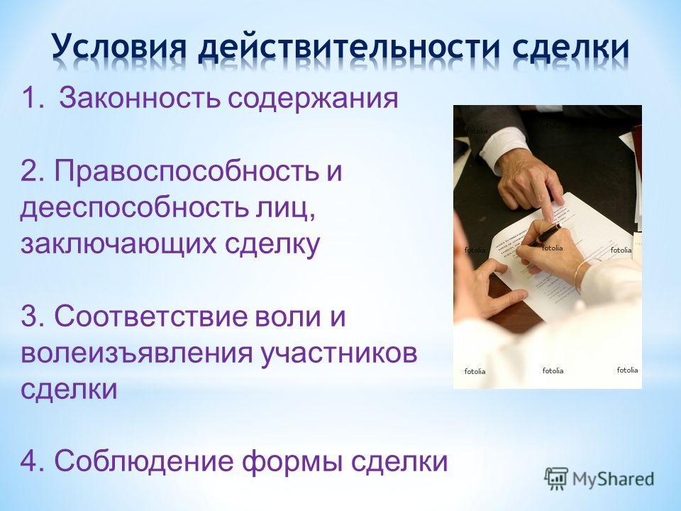 1.Законность содержания 2. Правоспособность и дееспособность лиц, заключающих сделку 3. Соответствие воли и волеизъявления участников сделки 4. Соблюдение формы сделки