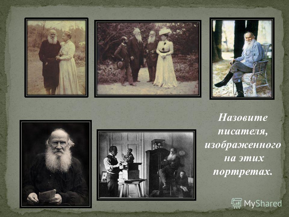 Назовите писателя, изображенного на этих портретах.
