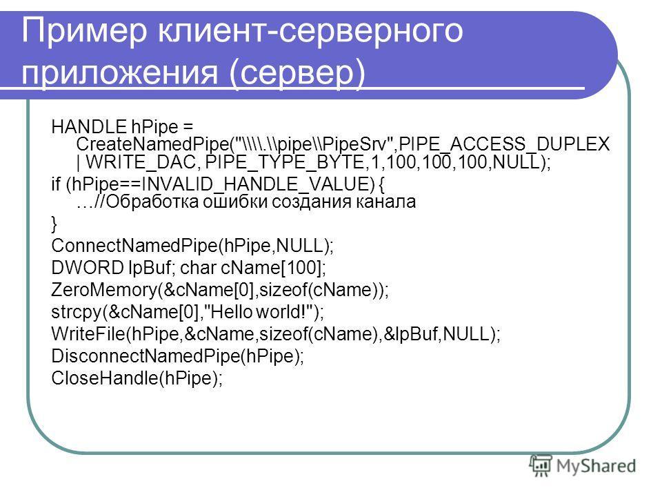 Пример клиент-серверного приложения (сервер) HANDLE hPipe = CreateNamedPipe(