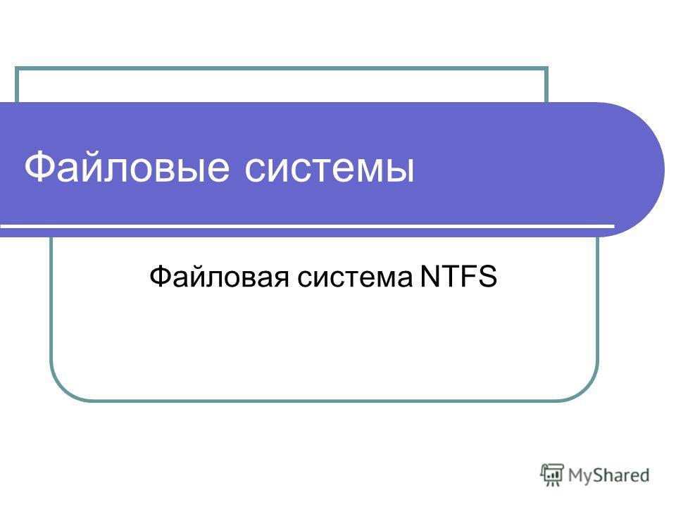 Файловые системы Файловая система NTFS