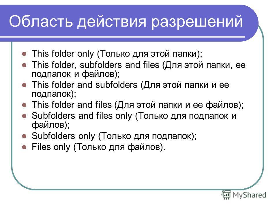 Область действия разрешений This folder only (Только для этой папки); This folder, subfolders and files (Для этой папки, ее подпапок и файлов); This folder and subfolders (Для этой папки и ее подпапок); This folder and files (Для этой папки и ее файл