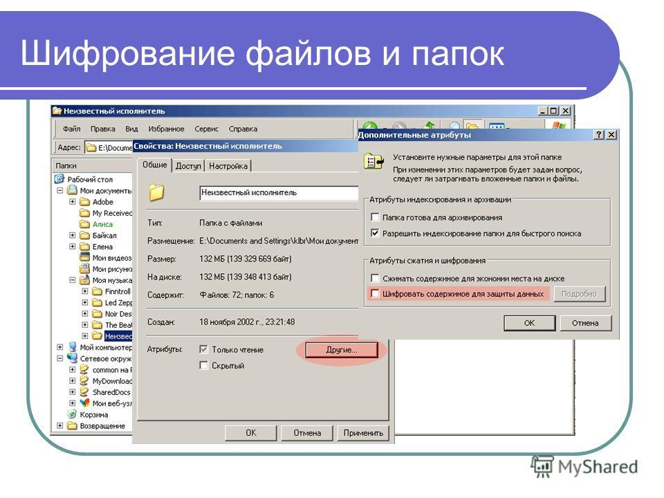 Шифрование файлов и папок