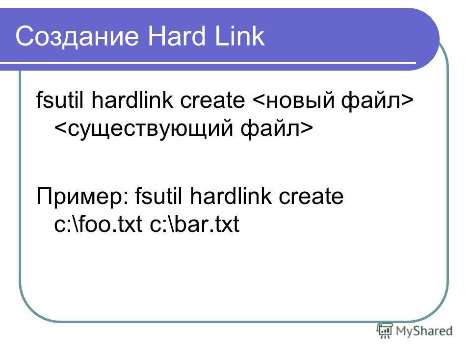 Создание Hard Link fsutil hardlink create Пример: fsutil hardlink create c:\foo.txt c:\bar.txt