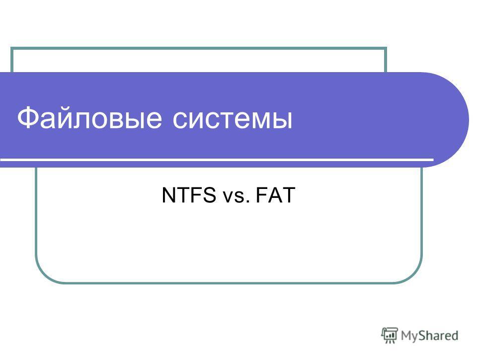 Файловые системы NTFS vs. FAT