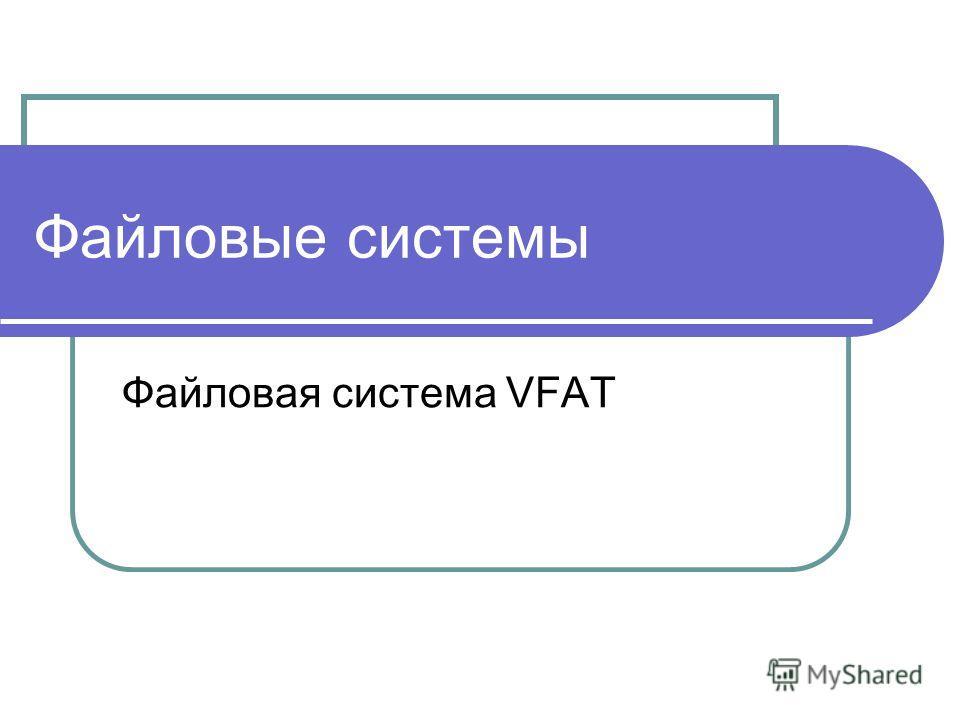 Файловые системы Файловая система VFAT