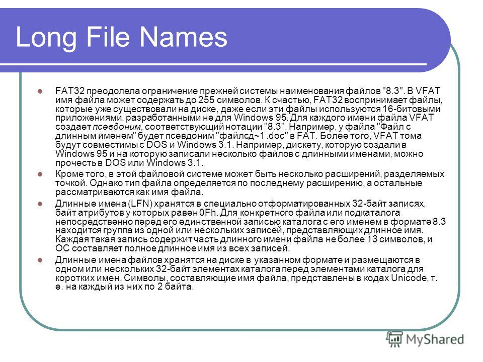 Long File Names FAT32 преодолела ограничение прежней системы наименования файлов
