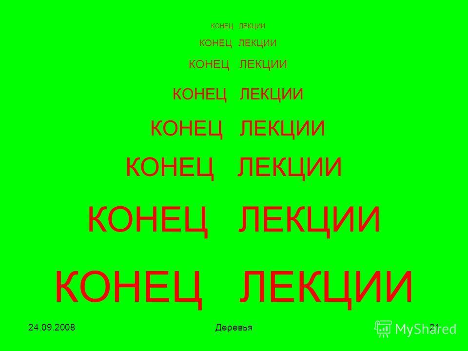 24.09.2008Деревья21 КОНЕЦ ЛЕКЦИИ