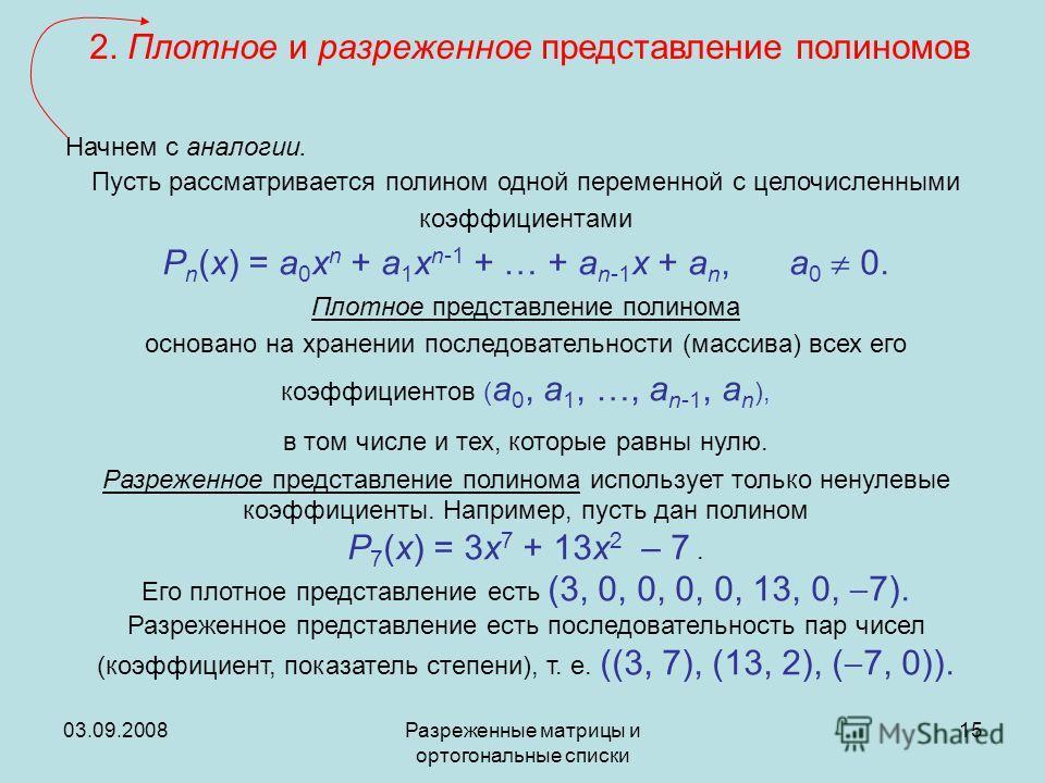 03.09.2008Разреженные матрицы и ортогональные списки 15 2. Плотное и разреженное представление полиномов Начнем с аналогии. Пусть рассматривается полином одной переменной с целочисленными коэффициентами P n (x) = a 0 x n + a 1 x n-1 + … + a n-1 x + a