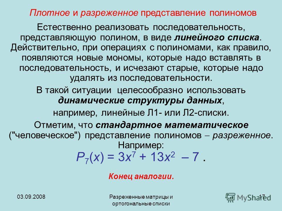 03.09.2008Разреженные матрицы и ортогональные списки 17 Естественно реализовать последовательность, представляющую полином, в виде линейного списка. Действительно, при операциях с полиномами, как правило, появляются новые мономы, которые надо вставля