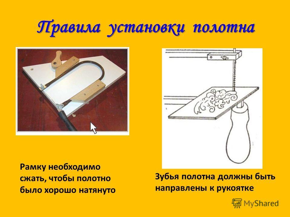 Правила установки полотна Рамку необходимо сжать, чтобы полотно было хорошо натянуто Зубья полотна должны быть направлены к рукоятке