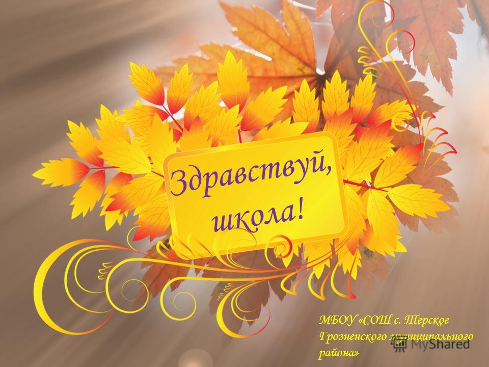 Здравствуй, школа! МБОУ «СОШ с. Терское Грозненского муниципального района»