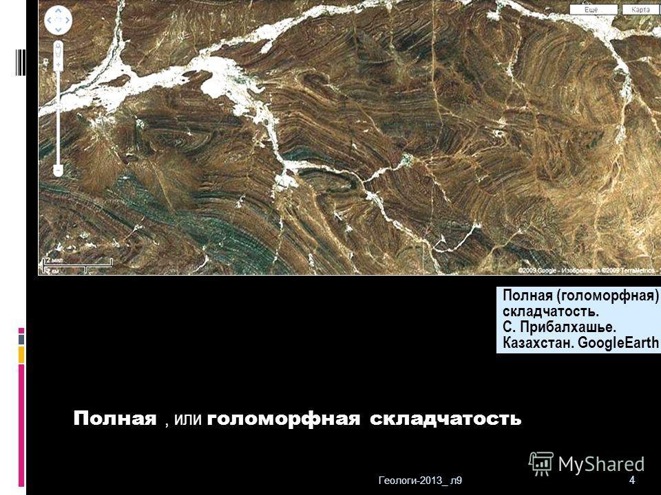 Геологи-2013_ л9 4 Полная (голоморфная) складчатость. С. Прибалхашье. Казахстан. GoogleEarth Полная, или голоморфная складчатость