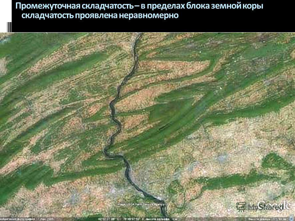 Геологи-2013_ л9 5 Промежуточная складчатость – в пределах блока земной коры складчатость проявлена неравномерно